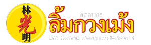Lim Kwang Meng (1999) Restaurant Logo