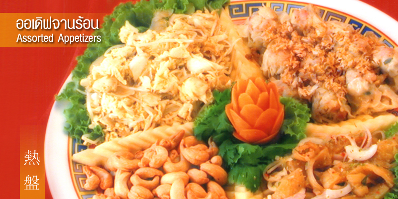 Chinese Appetizers bangkok