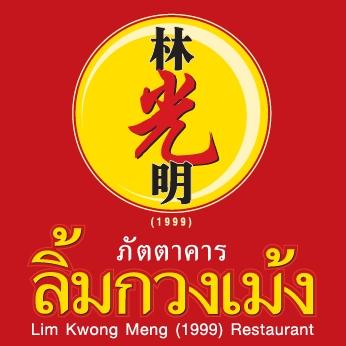 ลิ้มกวงเม้ง โลโก้ - logo lim kwong meng, 林光明酒楼曼谷