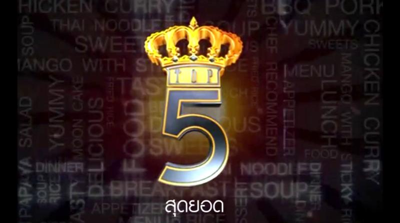 รายการ 5 สุดยอด ตอน หมูหัน ออกอากาศช่อง 5
