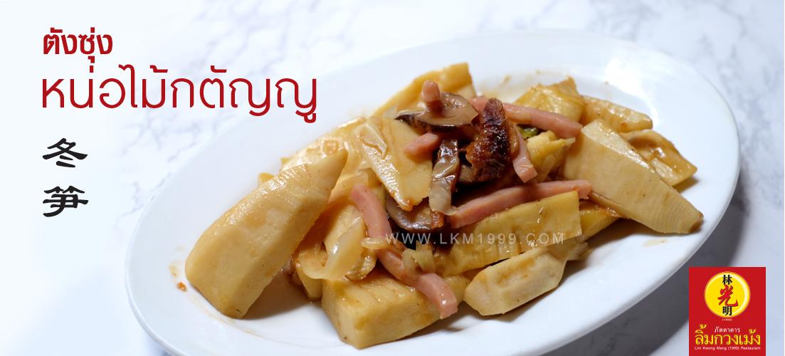 หน่อไม้กตัญญู ตังซุ่ง, ฺTaochew cuisine restaurant bangkok 潮州冬笋炒曼谷