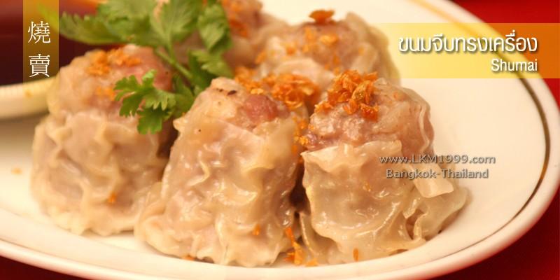 Shumai - teochew food bangkok