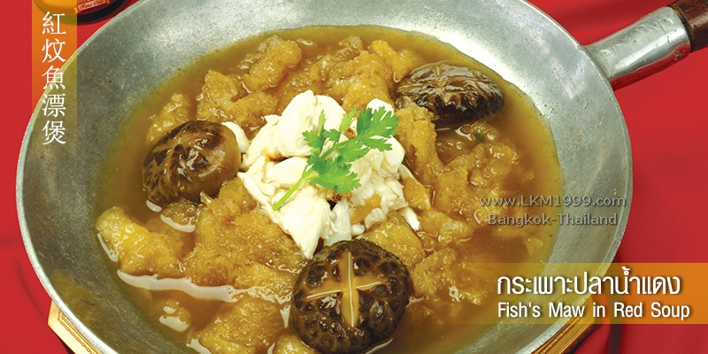 Fish's Maw in Red Soup, teochew