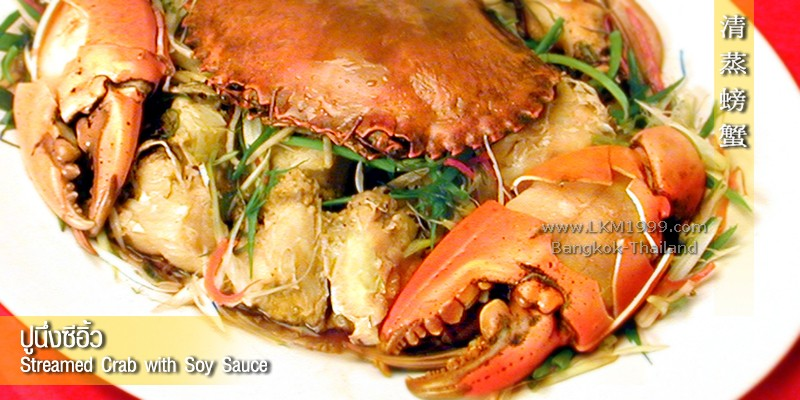 Steam Crab - Chinese style