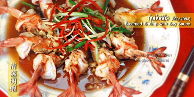 Steamed Shrimp Chiense food - bangkok