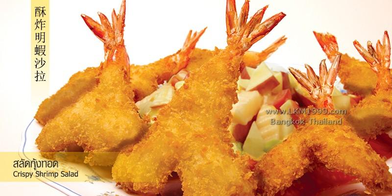 Shrimp salad Bangkok