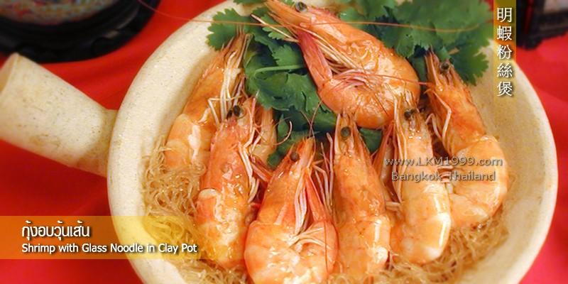Shrimp with Glass Noodle, bangkok samyan